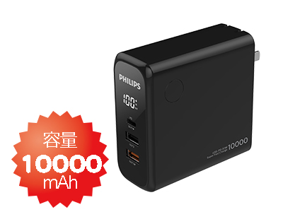 PHILIPS 2in1バッテリー10000