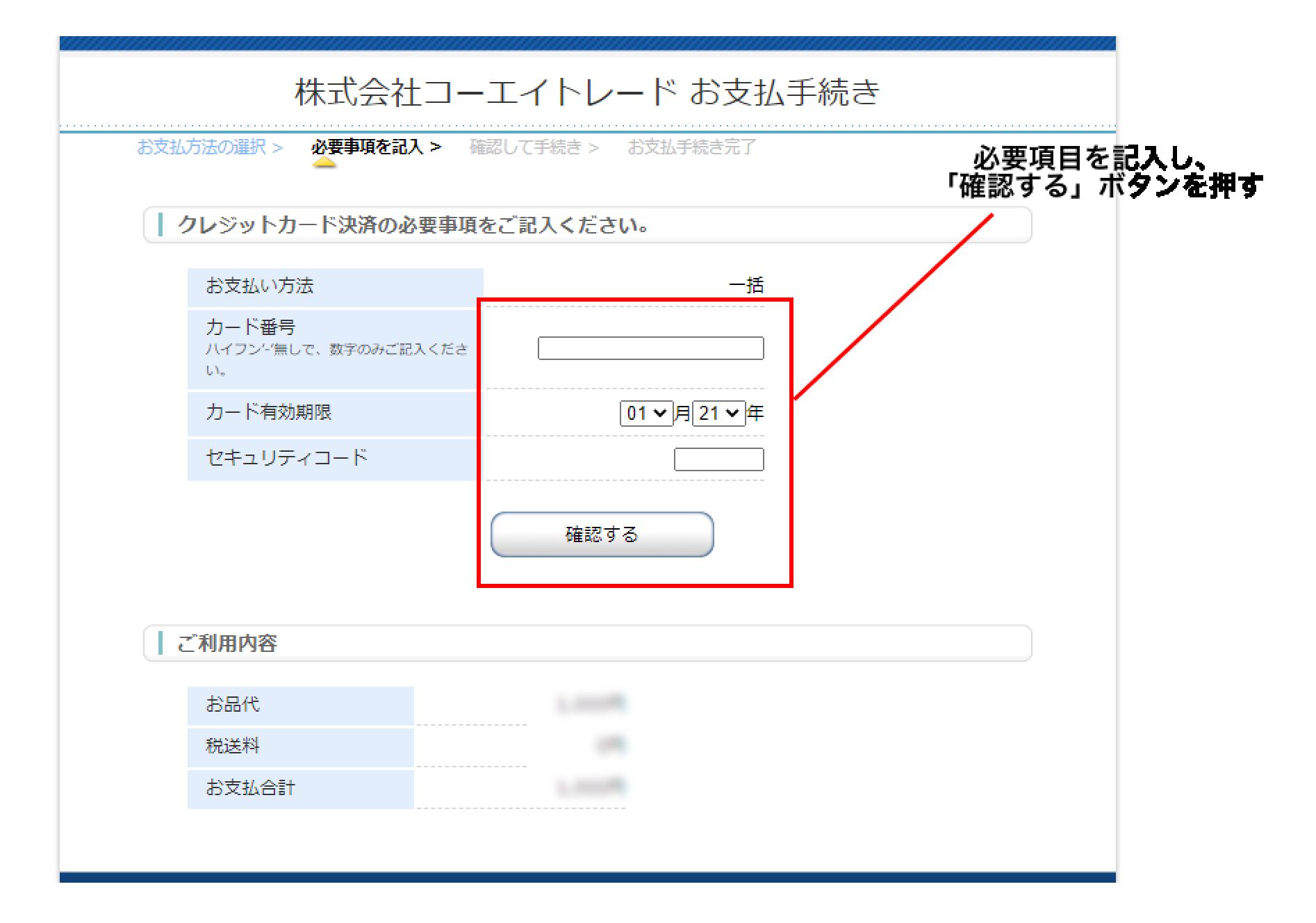 お支払手続き画面のへ必要項目を記入し、「確認する」ボタンを押す