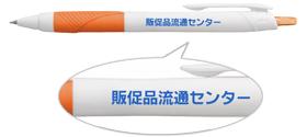 ■ジェットストリーム スタンダード 白軸(名入れ用)/1色印刷(青)