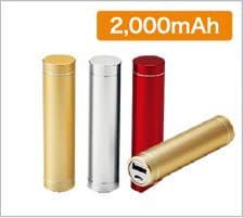 コンパクトモバイルバッテリー 2000の商品画像