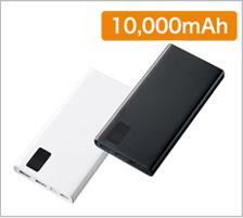 モバイルバッテリー 10000mAhの商品画像