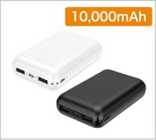 PSEバッテリーチャージャー (マットタイプ)10,000mAhの商品画像