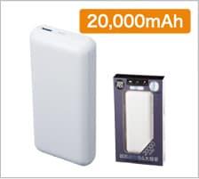 モバイル充電器 20000mAhの商品画像