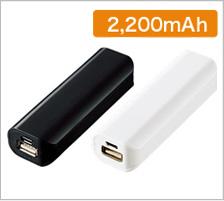 モバイルチャージャー 2200の商品画像