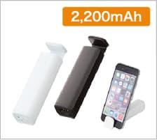 PSEスタンド付モバイルチャージャー 2200の商品画像
