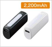 PSEバッテリーチャージャー(コンパクト) 2,500mAhの商品画像