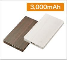 PSE木目調モバイルチャージャー 3000の商品画像