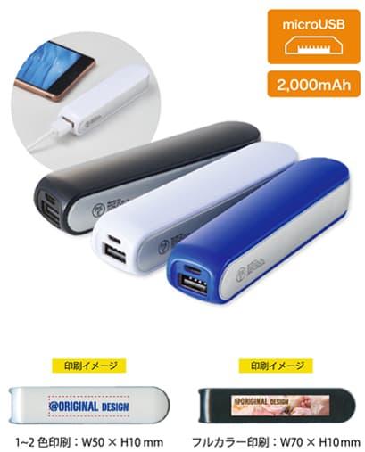 ポケットバッテリー2000の商品画像