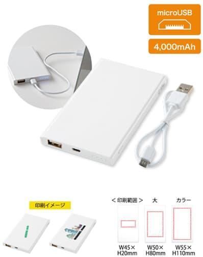 ポケットバッテリー4000の商品画像