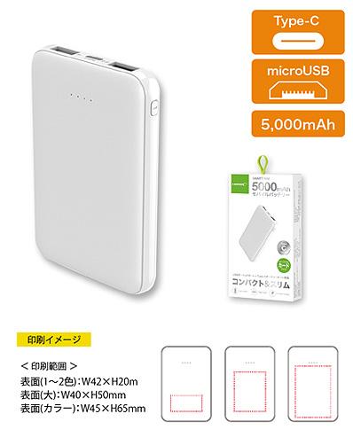 モバイルバッテリーカードの商品画像