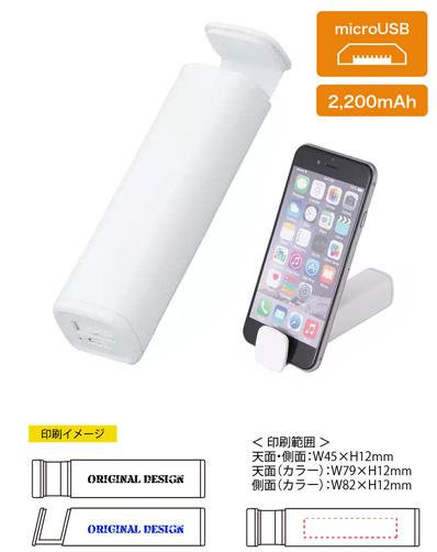メタリックモバイルバッテリーの商品画像