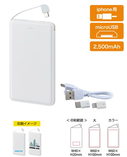 ポケットバッテリー5000の商品画像