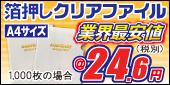 箔押しクリアファイルA4サイズ 業界最安値1000枚の場合@24.6円(税別)