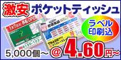 激安ポケットティッシュ ラベル印刷込 5,000個〜 @4.60円〜