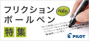フリクションシリーズ特集