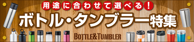 ボトル タンブラー 特集 保冷 保温 カップ アウトドア