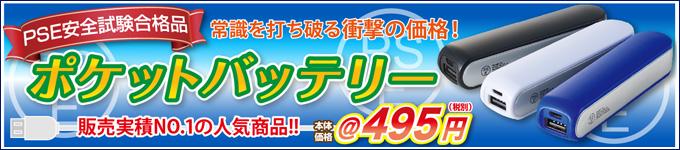モバイル バッテリー 充電器 PSE 安全試験合格品 販売実績NO.1 業界最安値 495円