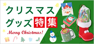 クリスマス イブ 聖夜 12月24日 12月25日 Xmas