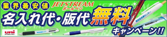 ジェットストリーム キャンペーン 名入れ版代無料 三菱鉛筆 9月30日まで