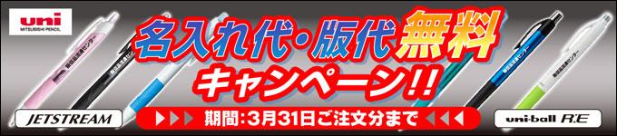 三菱 ジェットストリーム RE アールイー キャンペーン 名入れ版代無料 三菱鉛筆 3月31日まで