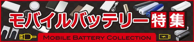 モバイルバッテリー チャージャー 充電 スマホ