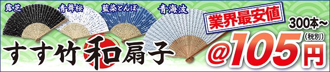 扇子 105円 最安値 涼感 夏 うちわ すす竹