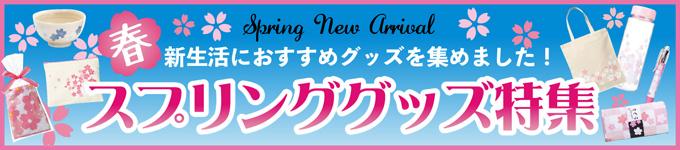 春 スプリング フェア 新生活 桜