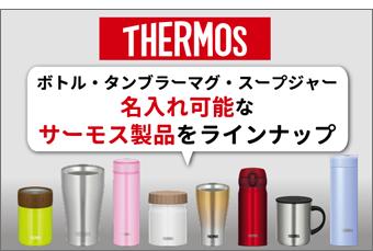 サーモス(Thermos)