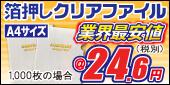箔押しクリアファイル A4サイズ 業界最安値 1000間の場合 @24.6円(税別)