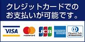クレジット カード 決済 支払い