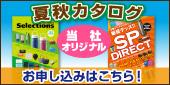 カタログ 夏秋 SPダイレクト