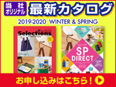 オリジナルカタログ 冬春オリジナル お申し込みはこちら!