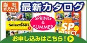 カタログ 春夏 SPダイレクト