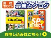 オリジナルカタログ 春夏オリジナル お申し込みはこちら!