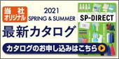 オリジナルカタログ 夏秋オリジナル お申し込みはこちら!
